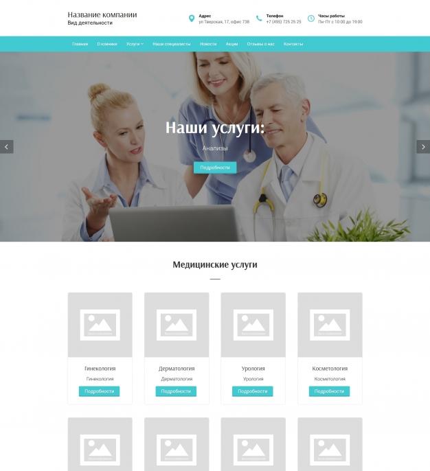 Шаблон сайта Медицинские услуги для Wordpress #273