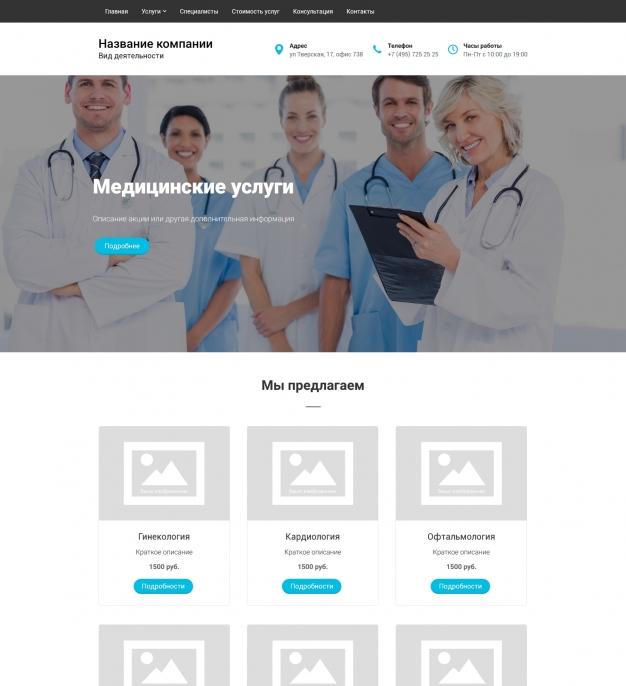 Шаблон сайта Медицинские услуги для Wordpress #276