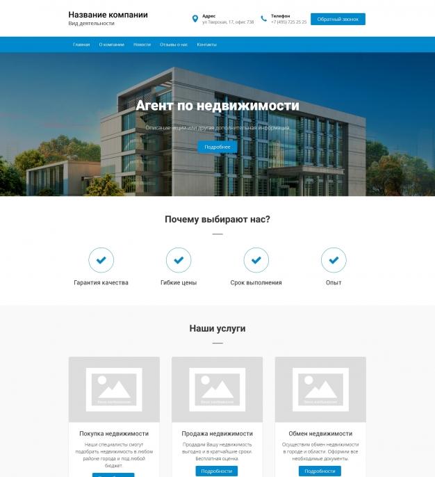 Шаблон сайта Агент по недвижимости для Wordpress #3003