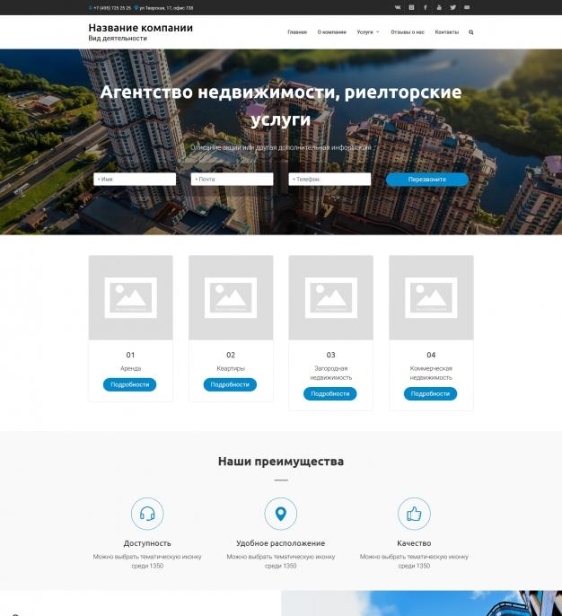 Шаблон сайта Агентство недвижимости, риелторские услуги для Wordpress #3007
