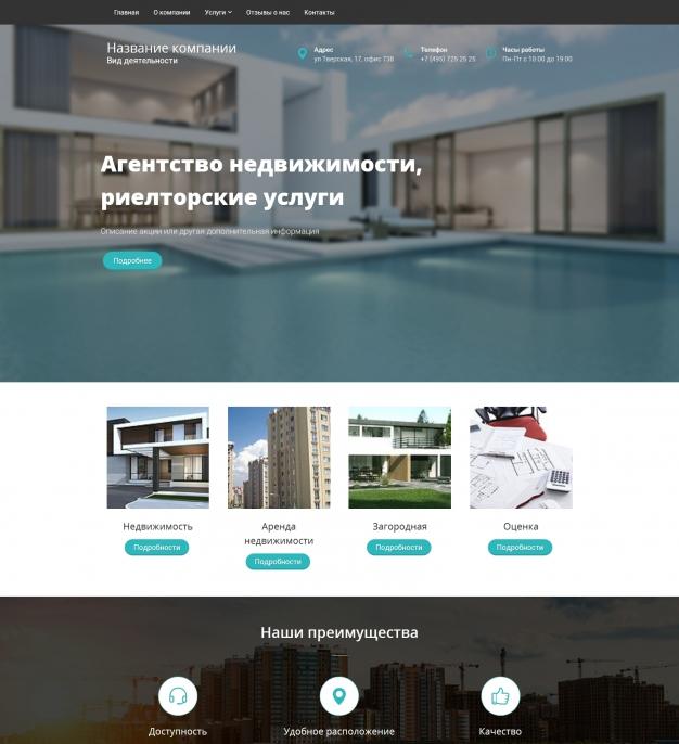 Шаблон сайта Агентство недвижимости, риелторские услуги для Wordpress #3008