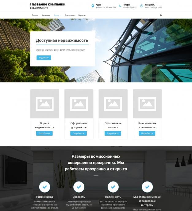 Шаблон сайта Агентство недвижимости, риелторские услуги для Wordpress #3009
