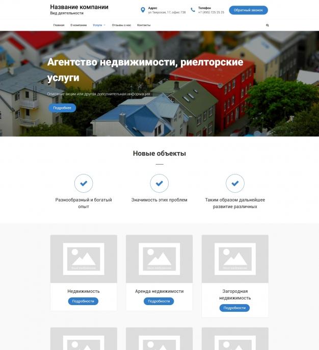 Шаблон сайта Агентство недвижимости, риелторские услуги для Wordpress #3017