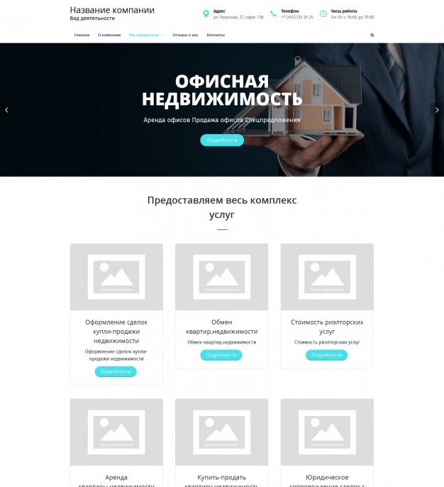Шаблон сайта Агентство недвижимости, риелторские услуги для Wordpress #3018