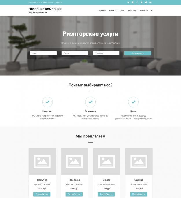 Шаблон сайта Риэлторские услуги для Wordpress #325