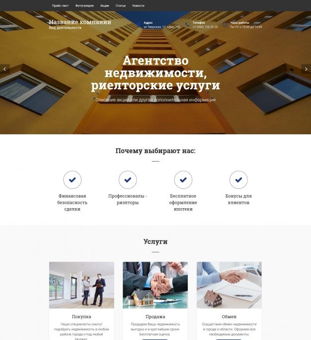 Шаблон сайта Агентство недвижимости, риелторские услуги для Wordpress #328