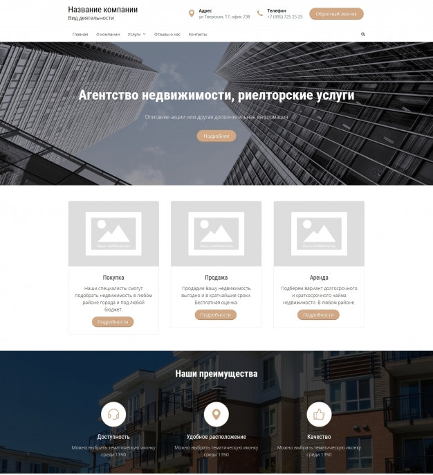 Шаблон сайта Агентство недвижимости, риелторские услуги для Wordpress #332