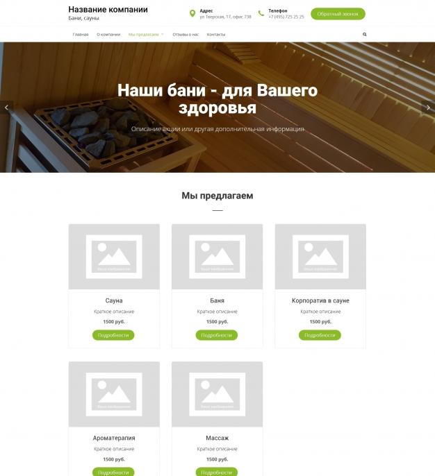 Шаблон сайта Бани, сауны для Wordpress #3328