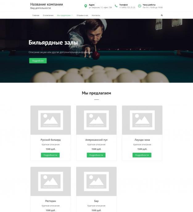Шаблон сайта Бильярдные залы для Wordpress #3334