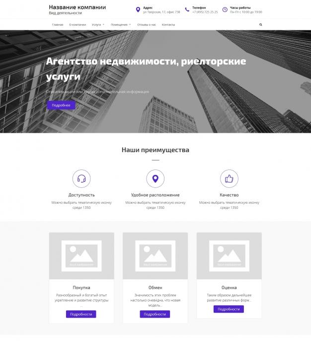 Шаблон сайта Агентство недвижимости, риелторские услуги для Wordpress #334