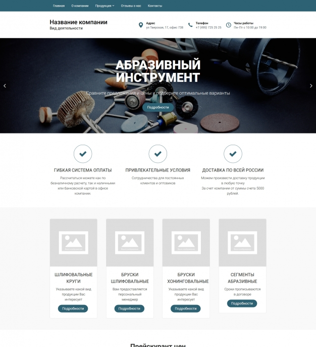 Шаблон сайта Абразивный инструмент и материалы для Wordpress #3526