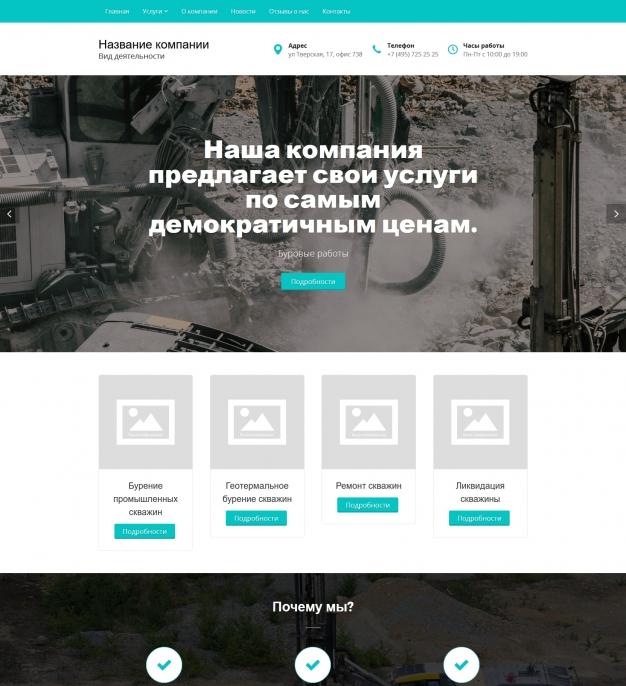 Шаблон сайта Буровое оборудование для Wordpress #3529