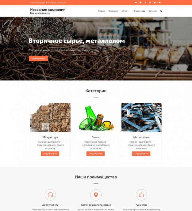 Шаблон сайта Вторичное сырье, металлолом для Wordpress #3531
