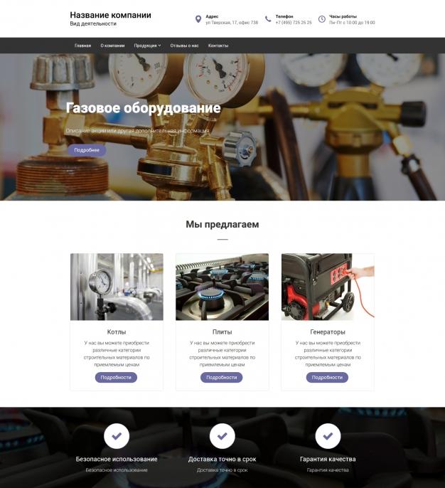 Шаблон сайта Газовое оборудование для Wordpress #3532