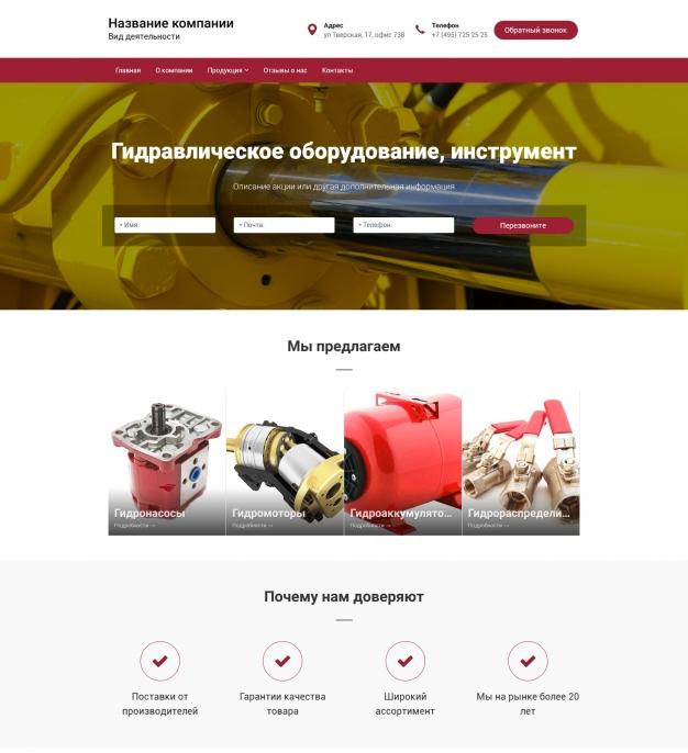 Шаблон сайта Гидравлическое оборудование, инструмент для Wordpress #3535