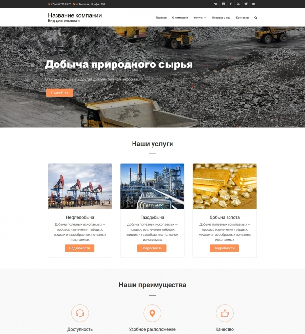 Шаблон сайта Добыча природного сырья для Wordpress #3540