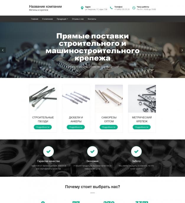 Шаблон сайта Метизы для Wordpress #3632