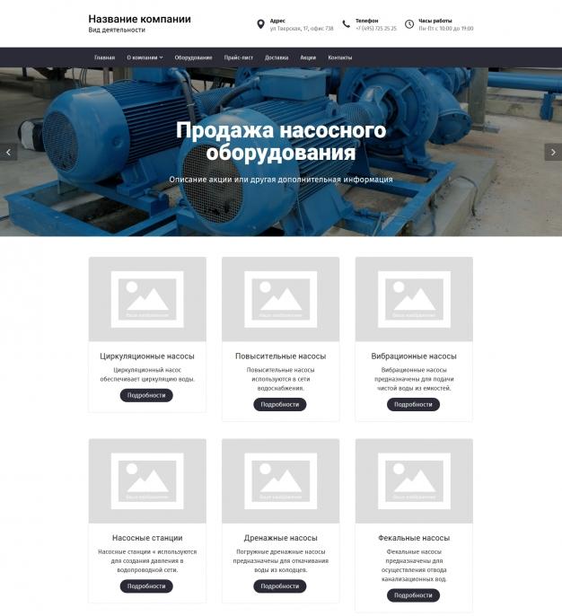 Шаблон сайта Продажа насосного оборудования для Wordpress #3634