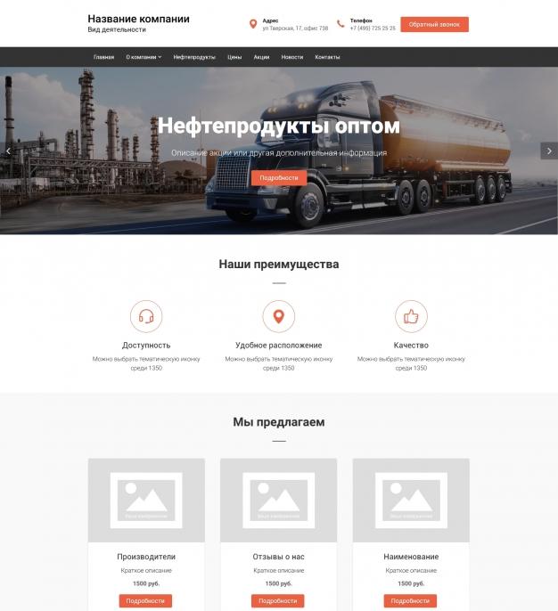 Шаблон сайта Нефтепродукты оптом для Wordpress #3639