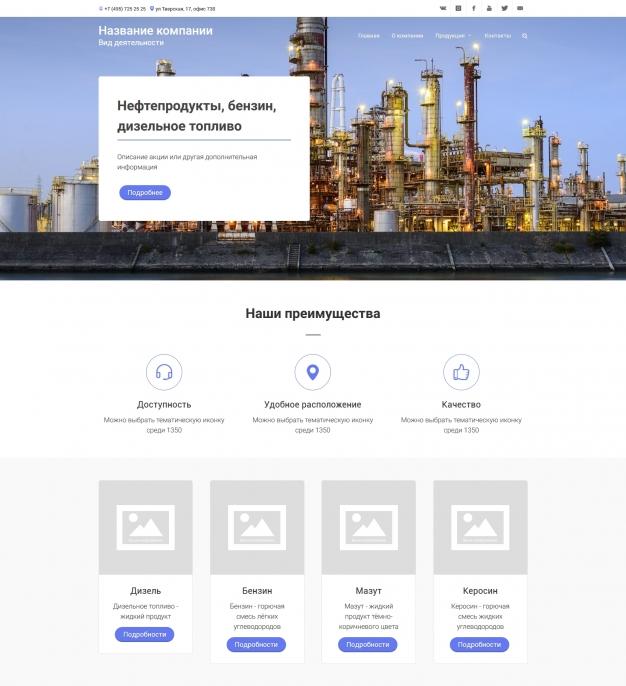 Шаблон сайта Нефтепродукты, бензин, дизельное топливо для Wordpress #3649