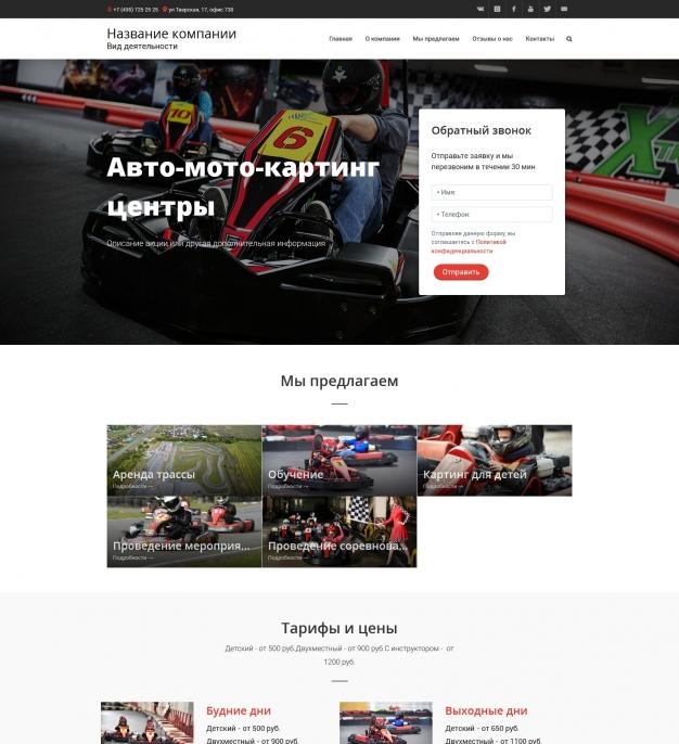 Шаблон сайта Авто-мото-картинг центры для Wordpress #3738