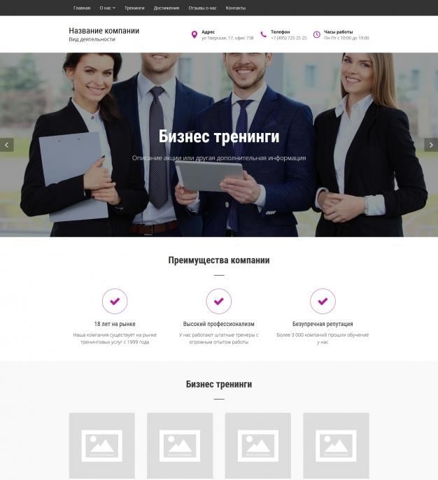 Шаблон сайта Бизнес тренинги для Wordpress #3745