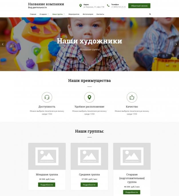 Шаблон сайта Детский сад для Wordpress #3748