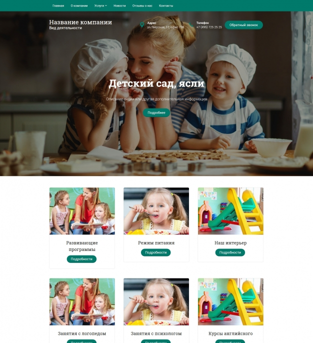 Шаблон сайта Детский сад, ясли для Wordpress #3754