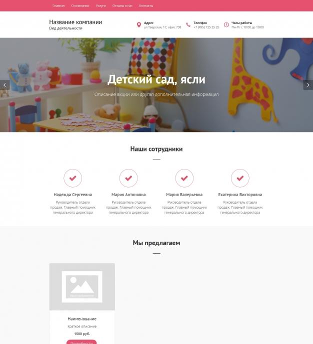 Шаблон сайта Детский сад, ясли для Wordpress #3755