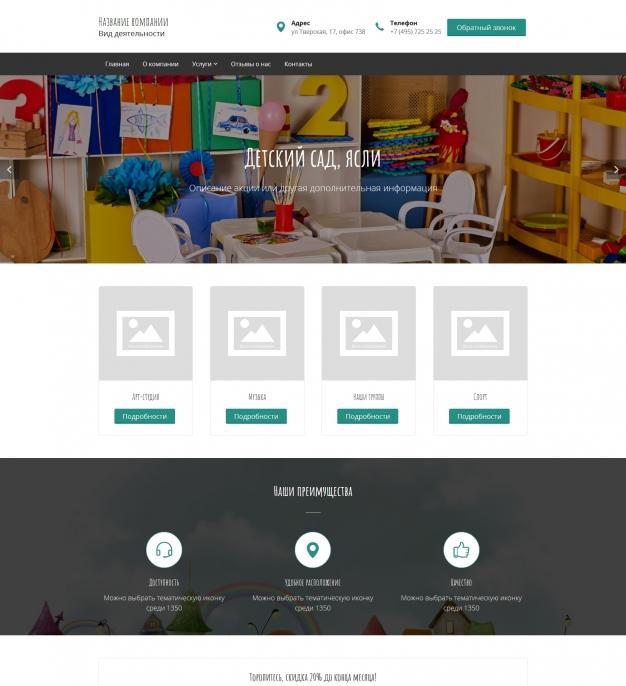 Шаблон сайта Детский сад, ясли для Wordpress #3756