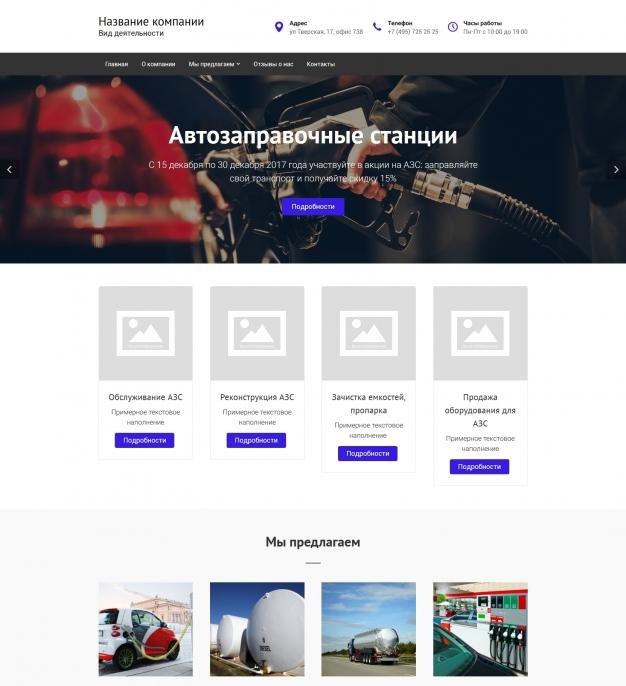 Шаблон сайта Автозаправочные станции, азс, газс для Wordpress #3828