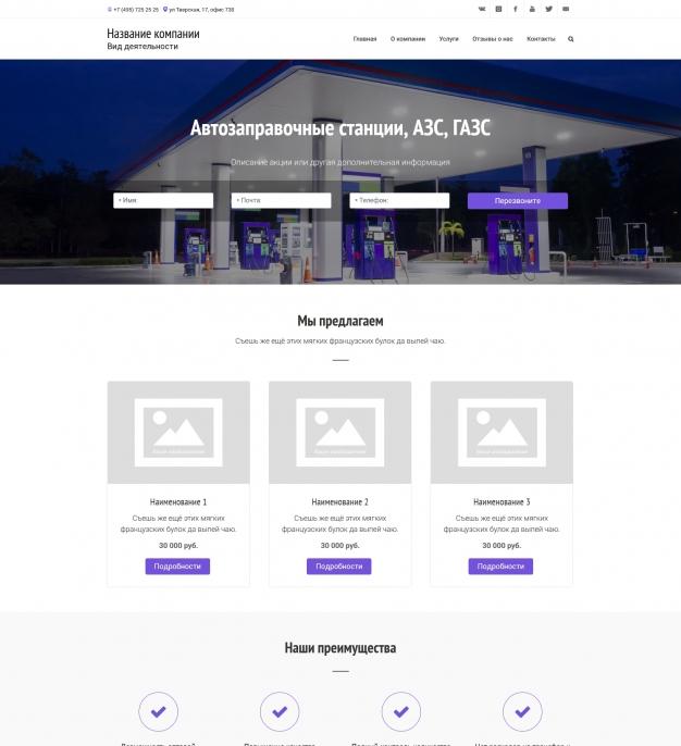 Шаблон сайта Автозаправочные станции, азс, газс для Wordpress #3830