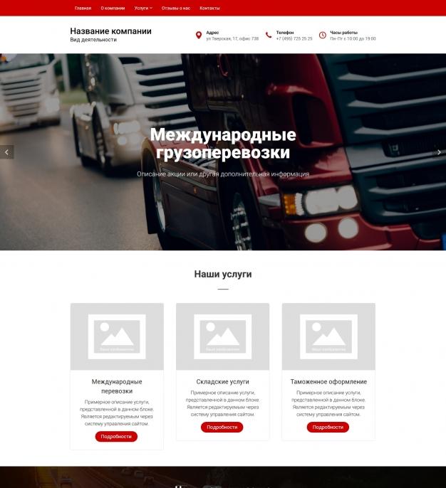 Шаблон сайта Автомобили, грузовые автомашины для Wordpress #3841