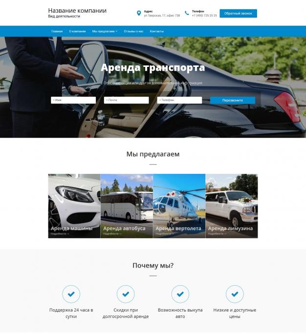Шаблон сайта Аренда транспорта для Wordpress #3916