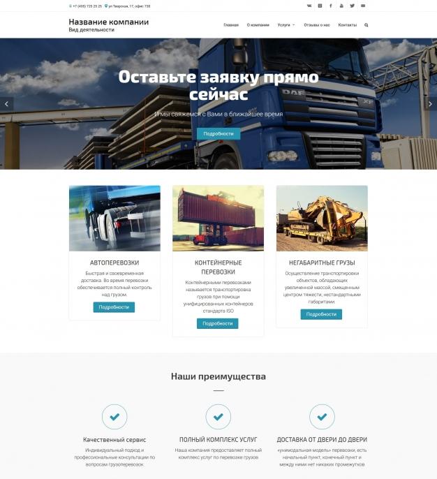 Шаблон сайта Транспортно-логистическая компания для Wordpress #4045