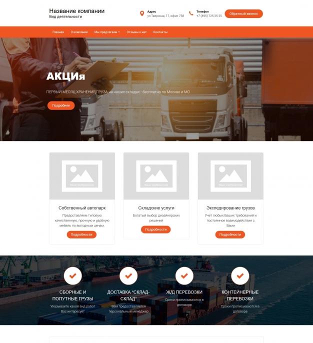Шаблон сайта Транспортно-логистическая компания для Wordpress #4046