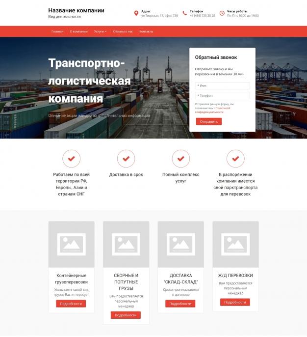 Шаблон сайта Транспортно-логистическая компания для Wordpress #4047