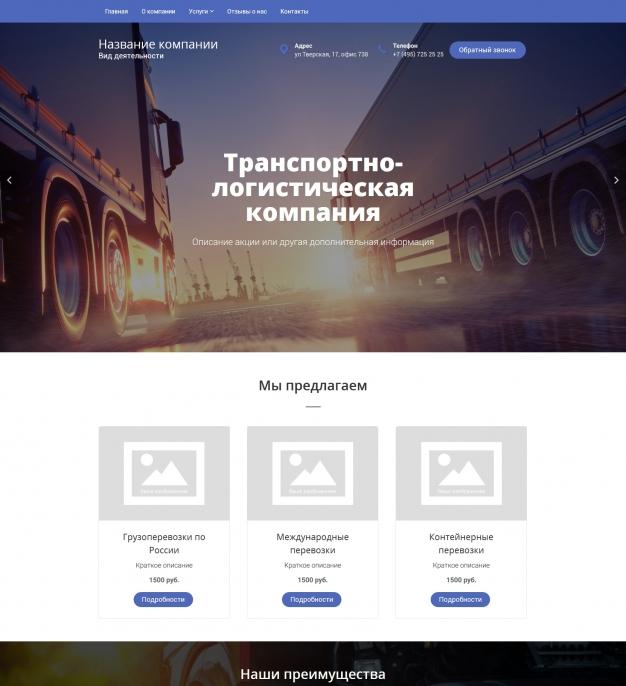 Шаблон сайта Транспортно-логистическая компания для Wordpress #4049