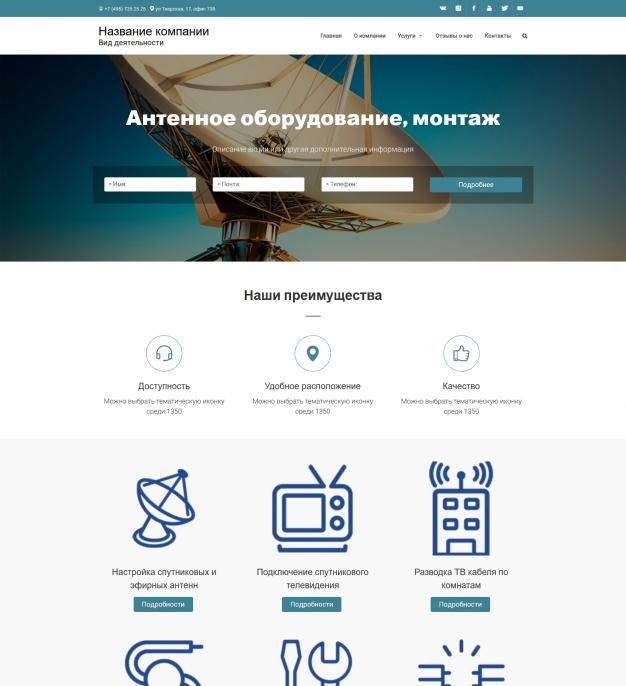 Шаблон сайта Антенное оборудование, монтаж для Wordpress #4070