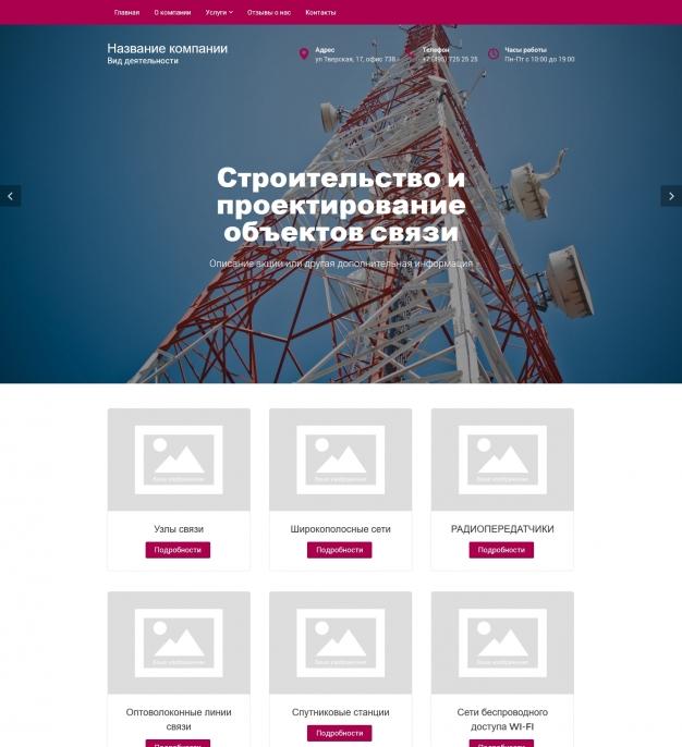 Шаблон сайта Строительство и проектирование объектов связи для Wordpress #4081