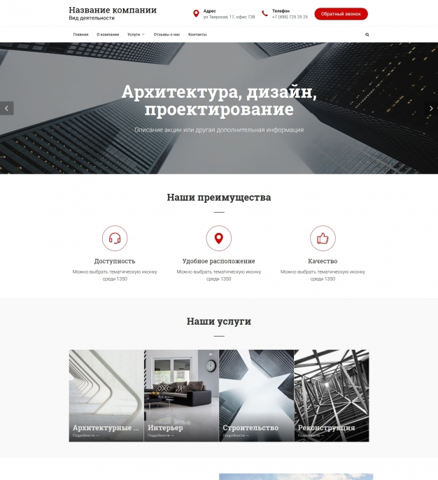 Шаблон сайта Архитектура, дизайн, проектирование для Wordpress #4098