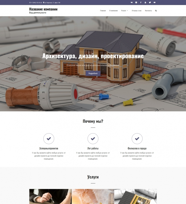 Шаблон сайта Архитектура, дизайн, проектирование для Wordpress #4099