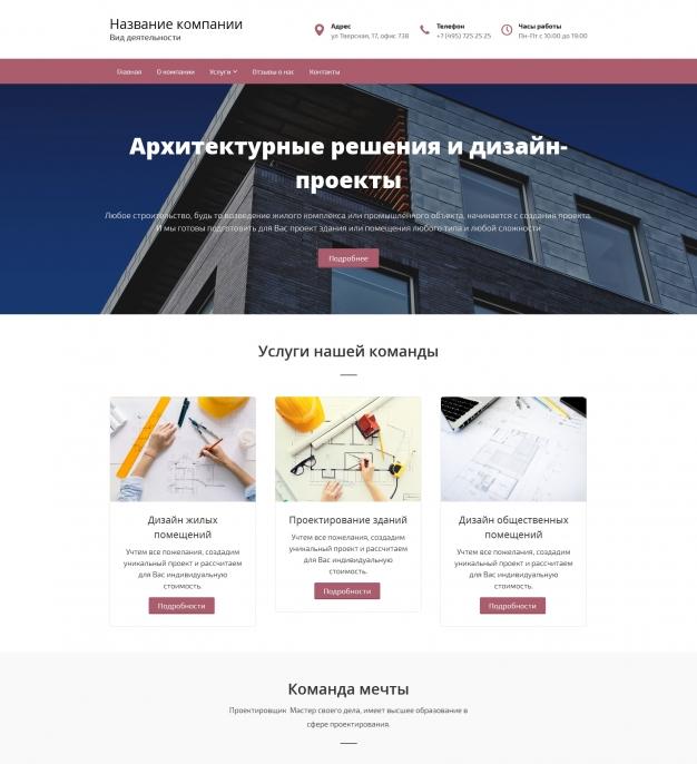Шаблон сайта Архитектура, дизайн, проектирование для Wordpress #4100