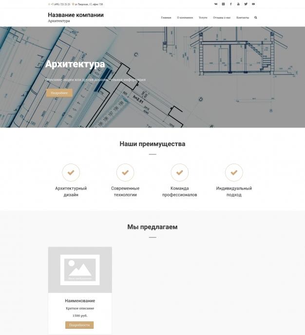 Шаблон сайта Архитектура, дизайн, проектирование для Wordpress #4101