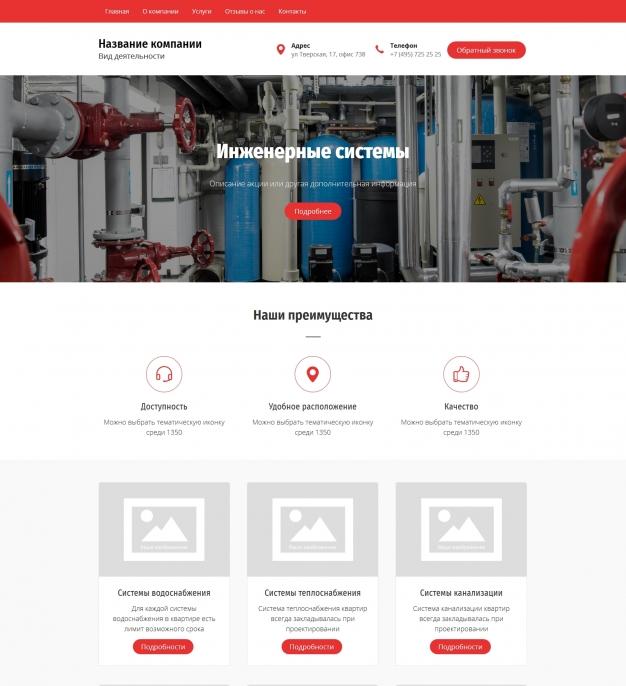 Шаблон сайта Инженерные системы для Wordpress #4271