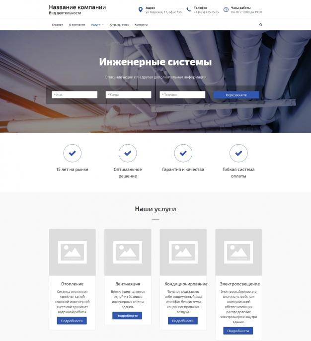 Шаблон сайта Инженерные системы для Wordpress #4273