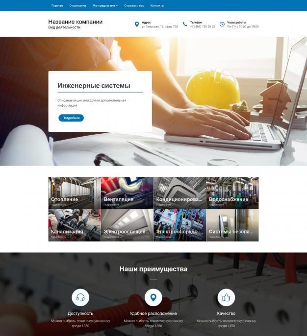 Шаблон сайта Инженерные системы для Wordpress #4274