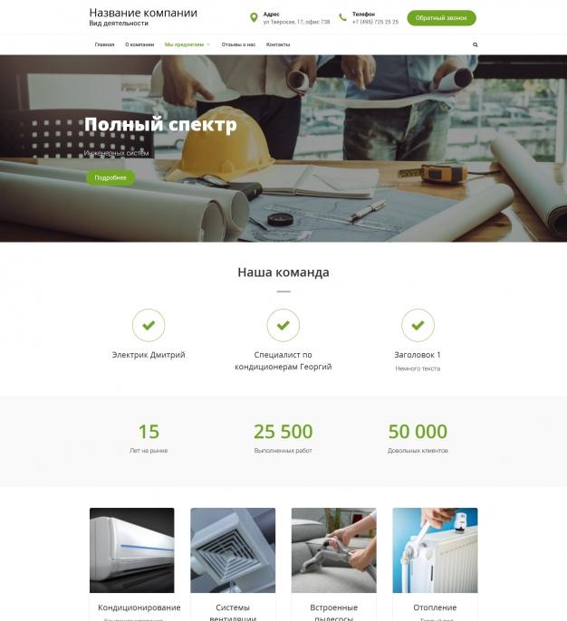 Шаблон сайта Инженерные системы для Wordpress #4275