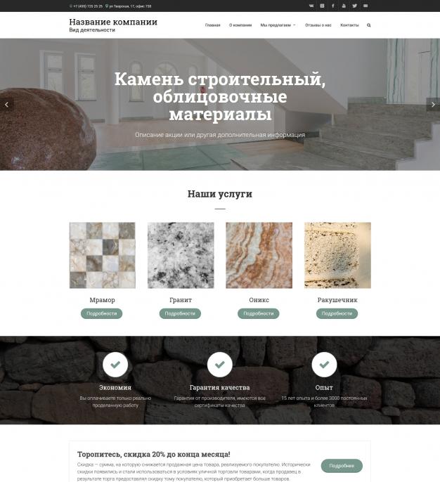 Шаблон сайта Камень строительный, облицовочные материалы для Wordpress #4312