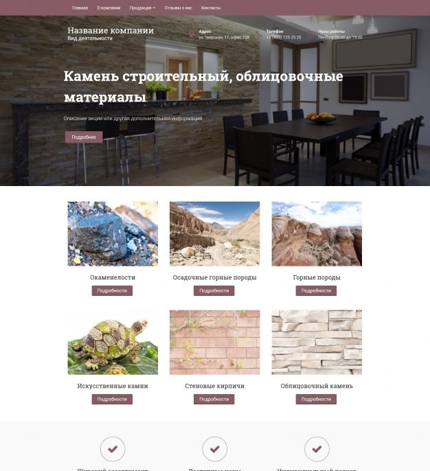 Шаблон сайта Камень строительный, облицовочные материалы для Wordpress #4313